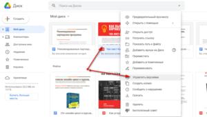 как отредактировать документ на Гугл Диске с сохранением ссылки